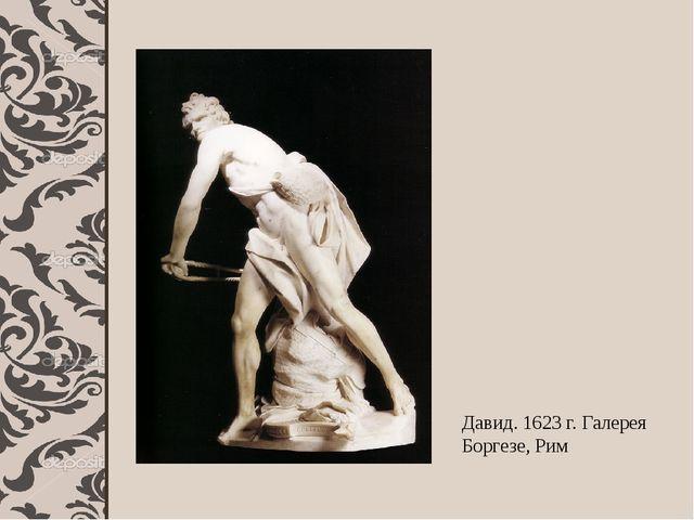 Давид. 1623 г. Галерея Боргезе, Рим