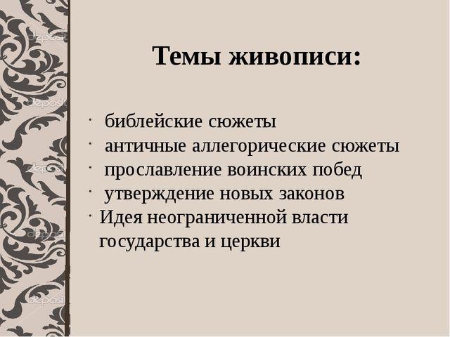 Темы живописи: библейские сюжеты античные аллегорические сюжеты прославление...