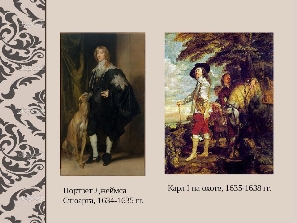 Портрет Джеймса Стюарта, 1634-1635 гг. Карл I на охоте, 1635-1638 гг.