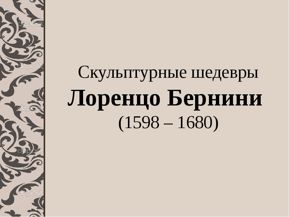 Скульптурные шедевры Лоренцо Бернини (1598 – 1680)