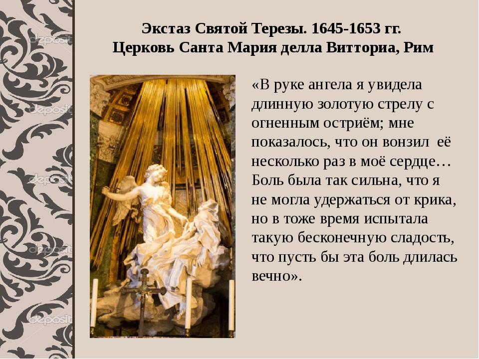 Экстаз Святой Терезы. 1645-1653 гг. Церковь Санта Мария делла Витториа, Рим...