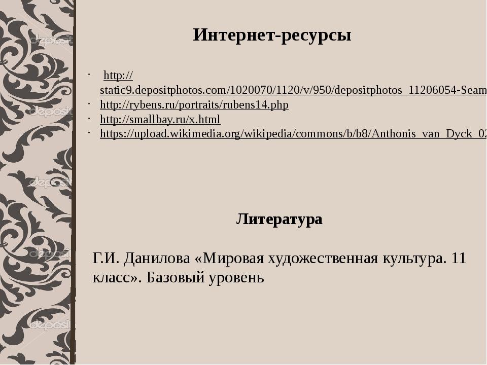Интернет-ресурсы http://static9.depositphotos.com/1020070/1120/v/950/deposit...