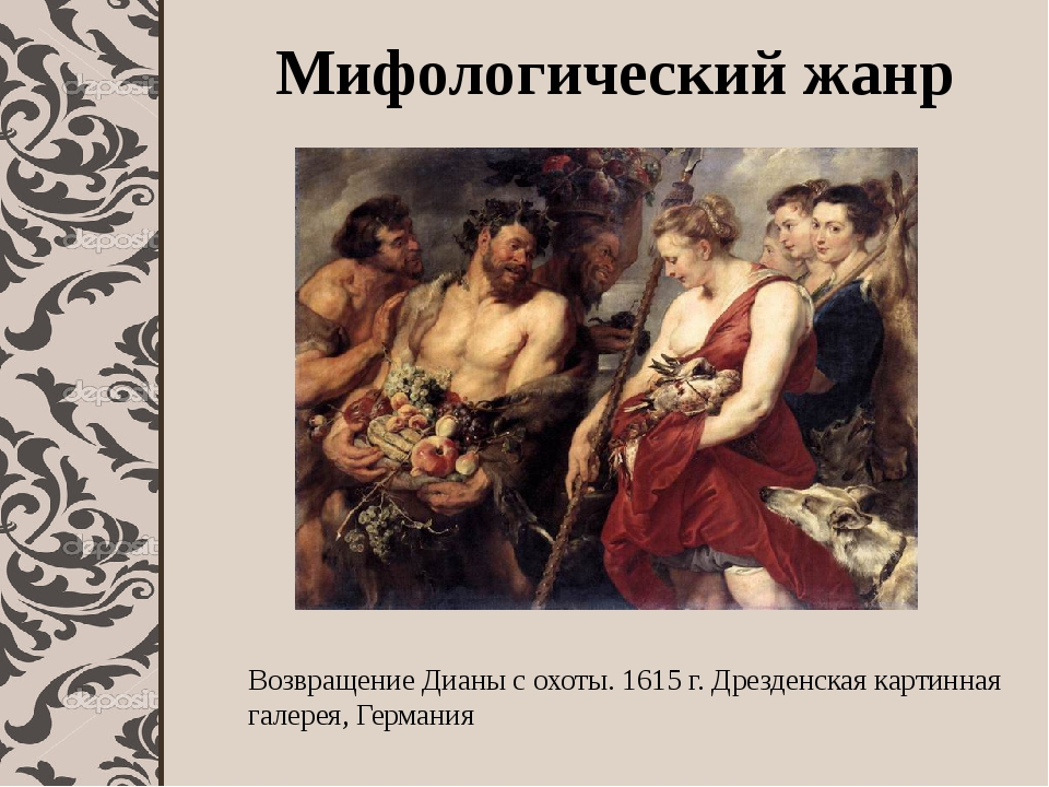 Мифологический жанр Возвращение Дианы с охоты. 1615 г. Дрезденская картинная...