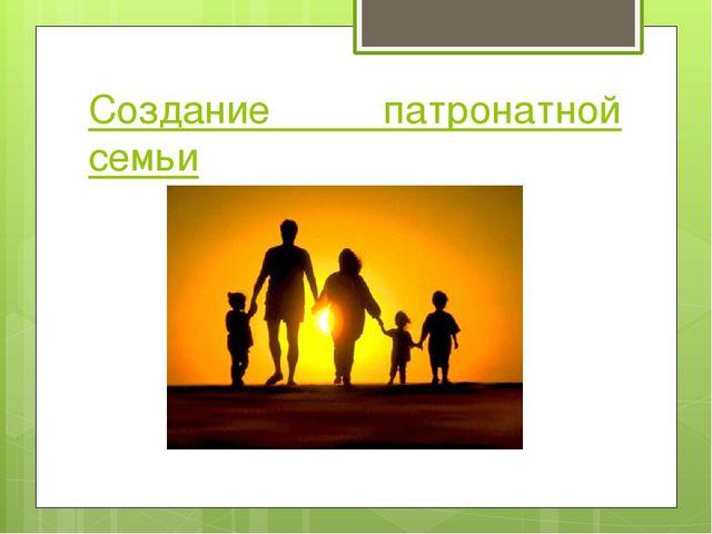 Создание патронатной семьи