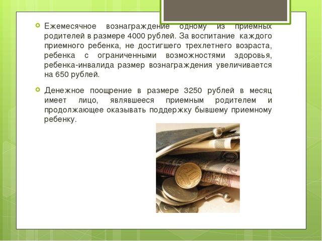 Ежемесячное вознаграждение одному из приемных родителей в размере 4000 рублей...