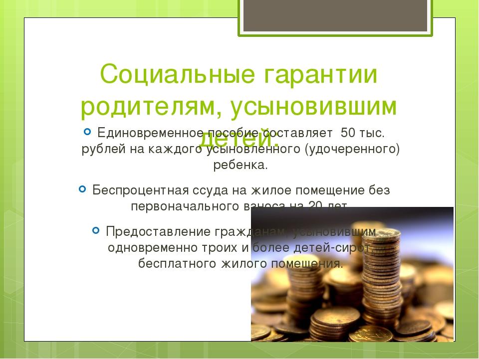 Социальные гарантии родителям, усыновившим детей: Единовременное пособие сост...