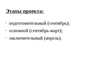 Этапы проекта: подготовительный (сентябрь); основной (сентябрь-март); заключи