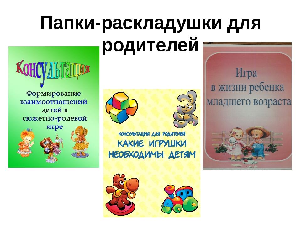 Папки-раскладушки для родителей