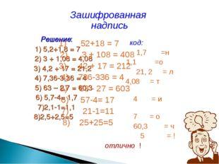 1) 52+18 = 7 2) 3 + 108 = 408 3) 42 + 17 = 212 4) 736-336 = 4 5) 63 - 27 = 60