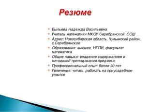 Быльева Надежда Васильевна Учитель математики МКОУ Серебрянской СОШ Адрес: Но