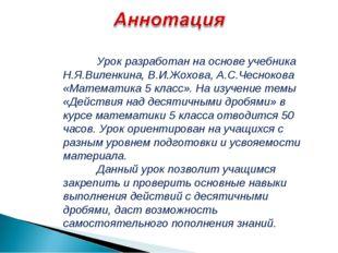 Урок разработан на основе учебника Н.Я.Виленкина, В.И.Жохова, А.С.Чеснокова