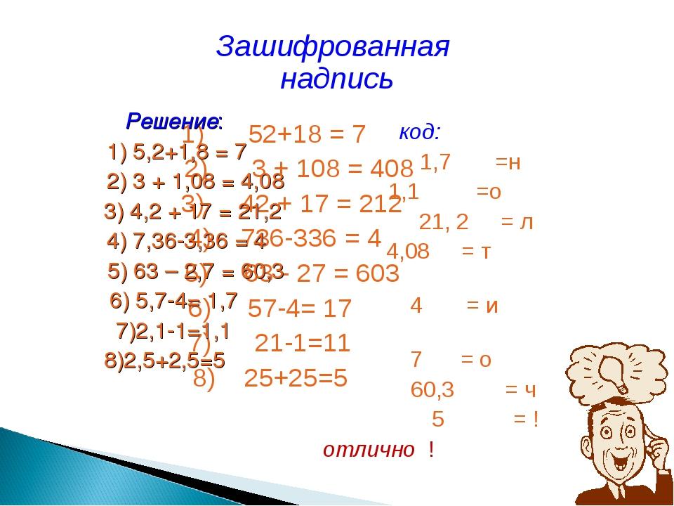 1) 52+18 = 7 2) 3 + 108 = 408 3) 42 + 17 = 212 4) 736-336 = 4 5) 63 - 27 = 60...