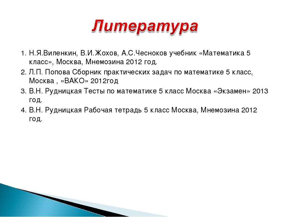1. Н.Я.Виленкин, В.И.Жохов, А.С.Чесноков учебник «Математика 5 класс», Москва...
