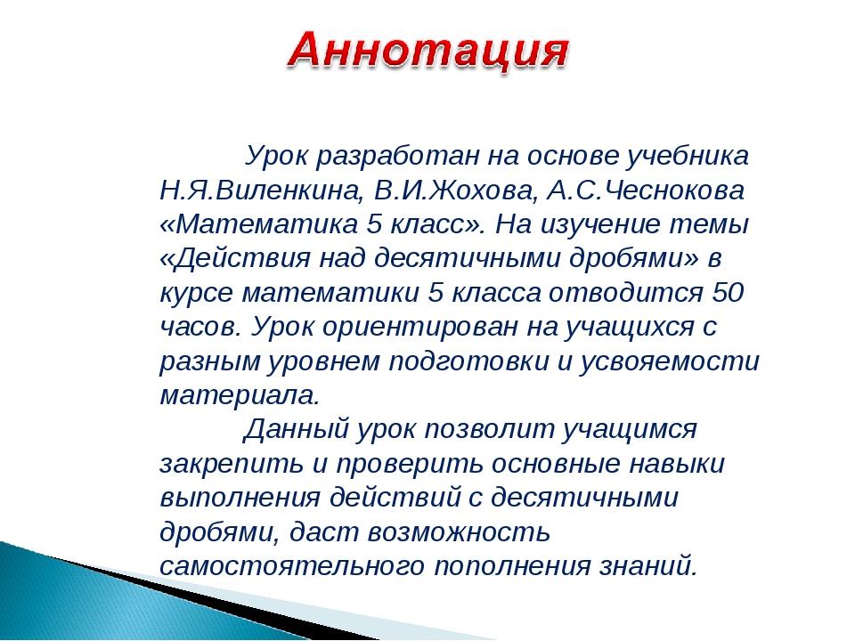 Урок разработан на основе учебника Н.Я.Виленкина, В.И.Жохова, А.С.Чеснокова...