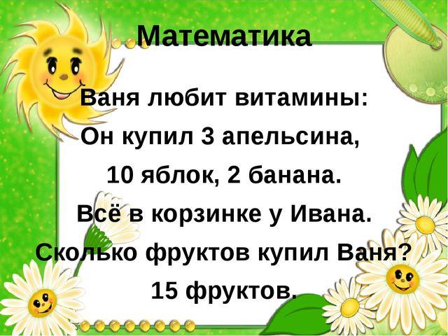 Математика Ваня любит витамины: Он купил 3 апельсина, 10 яблок, 2 банана. Всё...
