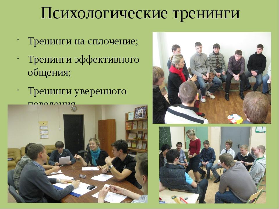 Темы психологических тренингов для студентов