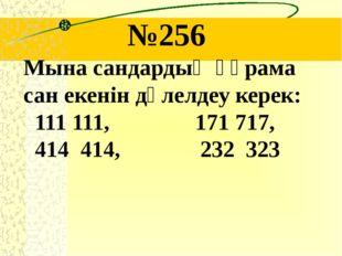 №256 Мына сандардың құрама сан екенін дәлелдеу керек: 111111, 171717, 414 4