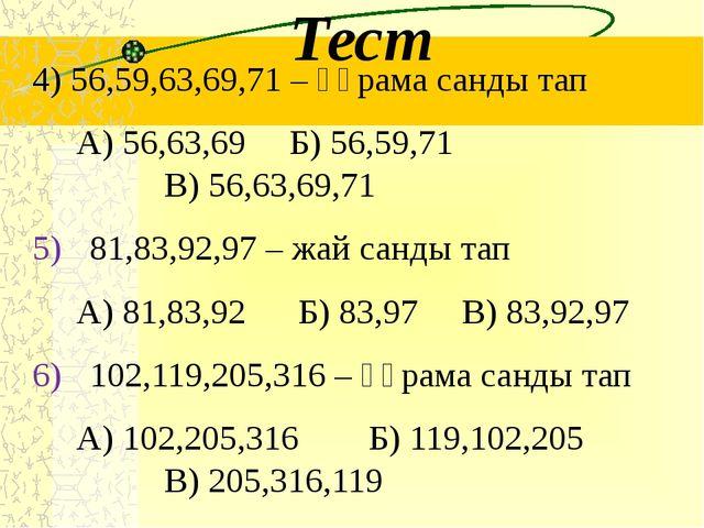 Тест 4) 56,59,63,69,71 – құрама санды тап А) 56,63,69 Б) 56,59,71 В) 56,63,69...