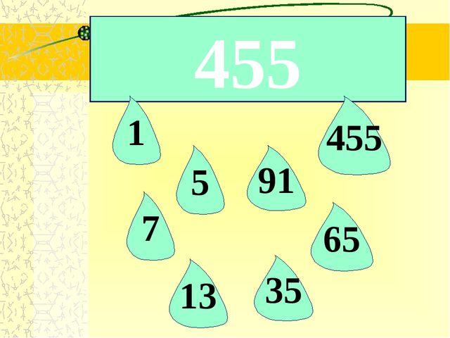 455 1 5 7 455 13 35 65 91
