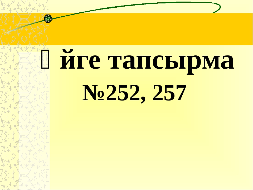 Үйге тапсырма №252, 257