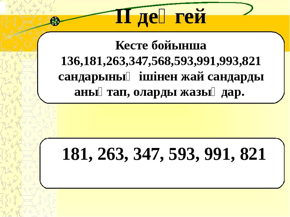 ІІ деңгей Кесте бойынша 136,181,263,347,568,593,991,993,821 сандарының ішінен...