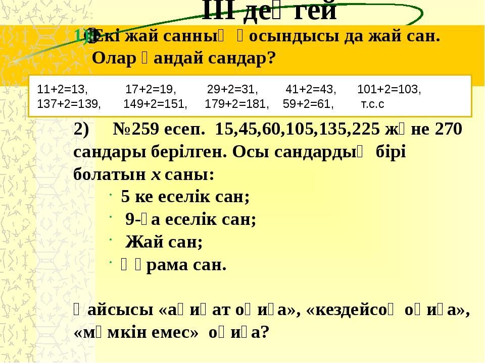 ІІІ деңгей Екі жай санның қосындысы да жай сан. Олар қандай сандар? 2) №259 е...