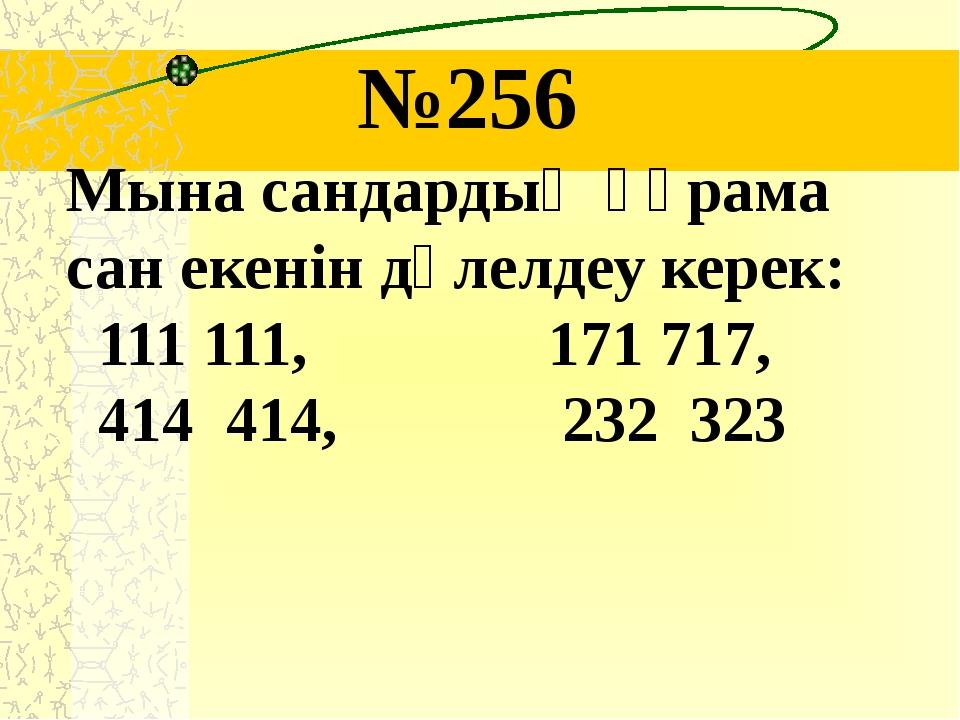 №256 Мына сандардың құрама сан екенін дәлелдеу керек: 111111, 171717, 414 4...