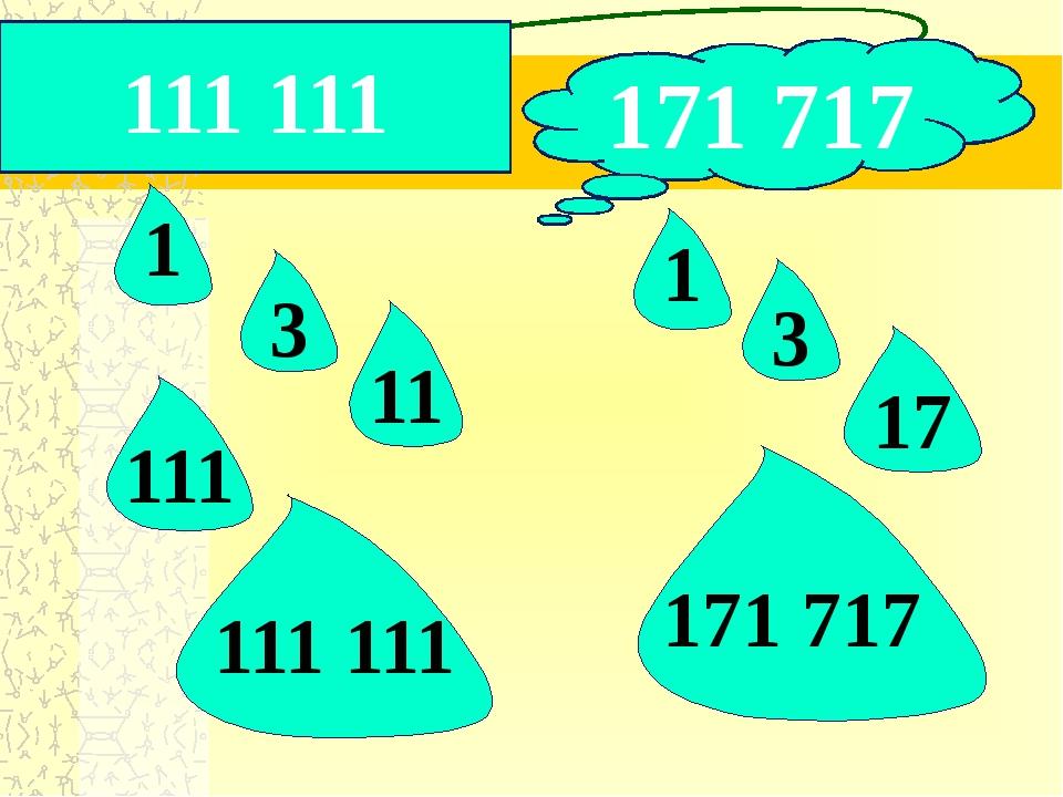 111 111 1 3 11 111 111 111 171 717 1 3 17 171 717