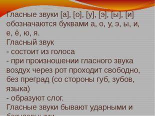 Гласные звуки [а], [о], [у], [э], [ы], [и] обозначаются буквами а, о, у, э, ы