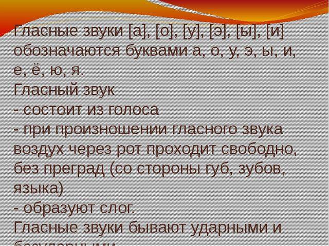 Гласные звуки [а], [о], [у], [э], [ы], [и] обозначаются буквами а, о, у, э, ы...