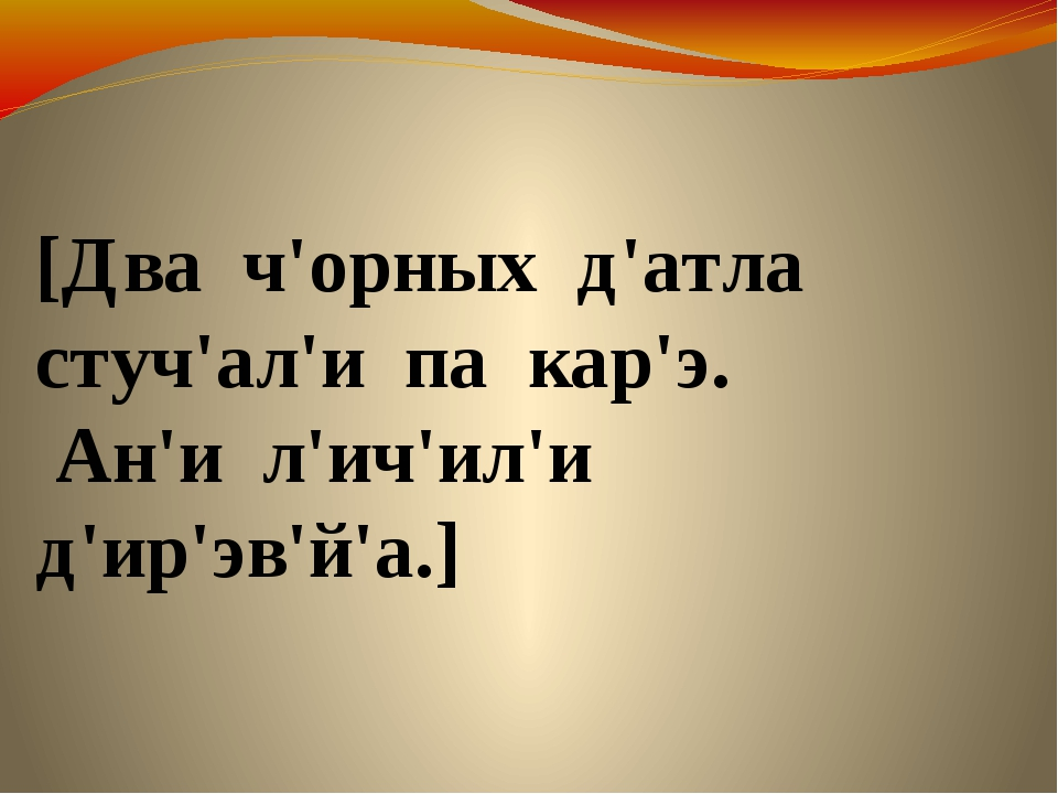 [Два ч'орных д'атла стуч'ал'и па кар'э. Ан'и л'ич'ил'и д'ир'эв'й'а.]
