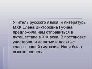 Учитель русского языка и литературы, МХК Елена Викторовна Губина предложила н
