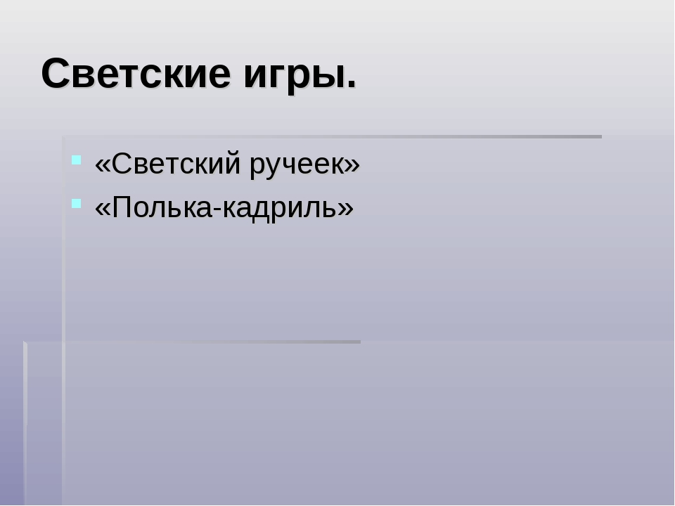 Светские игры. «Светский ручеек» «Полька-кадриль»