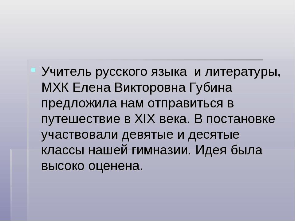 Учитель русского языка и литературы, МХК Елена Викторовна Губина предложила н...