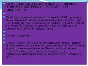 HTML ТІЛІНДЕ «МАТЕМАТИКАЛЫҚ ЛОГИКА» ПӘНІНЕН ЭЛЕКТРОНДЫҚ ОҚУЛЫҚ ҚҰРУ ИНДЕКС Б