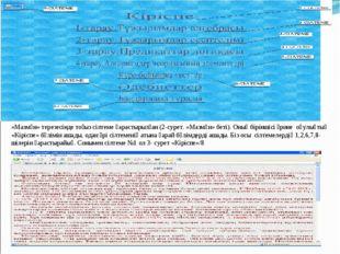 «Мазмұн» терезесінде тоғыз сілтеме қарастырылған (2-сурет. «Мазмұн» беті). Он