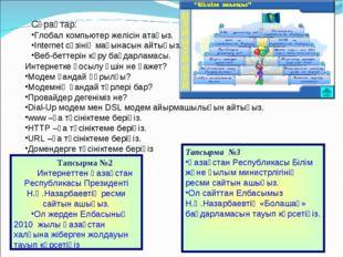 Тапсырма №2 Интернеттен Қазақстан Республикасы Президенті Н.Ә.Назарбаевтің ре