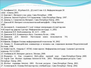 13. Балафанов Е.К., Бөрібаев Б.Б., Дәулетқүлов А.Б. Информатикадан 30 сабақ.