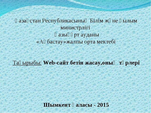 Қазақстан Республикасының Білім және ғылым министрлігі Қазығұрт ауданы «Ақба...