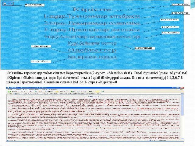 «Мазмұн» терезесінде тоғыз сілтеме қарастырылған (2-сурет. «Мазмұн» беті). Он...