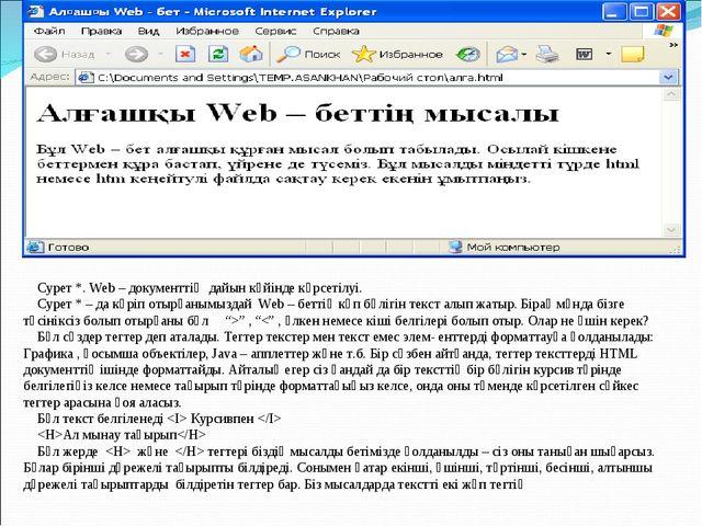 Сурет *. Web – документтің дайын күйінде көрсетілуі. Сурет * – да көріп отырғ...
