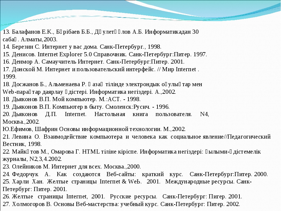 13. Балафанов Е.К., Бөрібаев Б.Б., Дәулетқүлов А.Б. Информатикадан 30 сабақ....