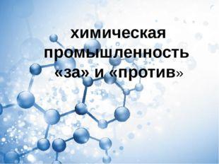 химическая промышленность «за» и «против»
