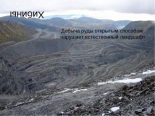 Хибины Добыча руды открытым способом нарушает естественный ландшафт