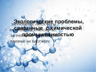 Экологические проблемы, связанные с химической промышленностью ЗАГРЯЗНЕНИЕ Л