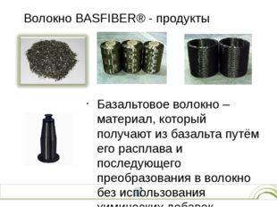 Волокно BASFIBER® - продукты Базальтовое волокно – материал, который получают