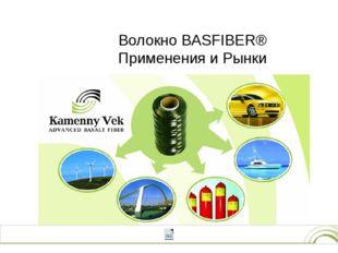 Волокно BASFIBER® Применения и Рынки