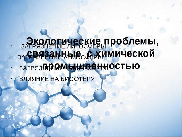 Экологические проблемы, связанные с химической промышленностью ЗАГРЯЗНЕНИЕ Л...