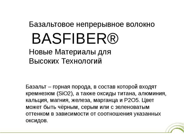 Базальтовое непрерывное волокно BASFIBER® Новые Материалы для Высоких Техноло...