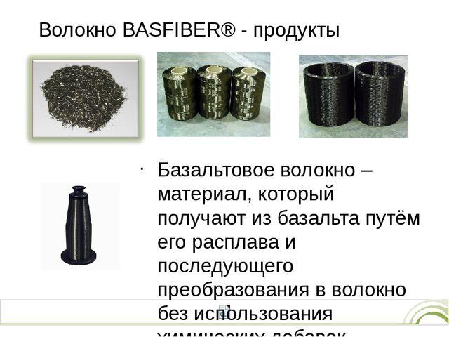 Волокно BASFIBER® - продукты Базальтовое волокно – материал, который получают...